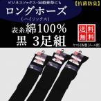 靴下 ロングホーズ ハイソックス 抗菌防臭 メンズ ビジネス ソックス 表糸綿100% 3足セット 黒 ブラックハビラモード