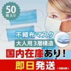 マスク 50枚セット 3層構造 国内発送 ホワイト ブルー 不織布マスク 大人用 使い捨て 高密度  花粉症 介護施設 病院