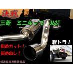 【決戦:輸送部隊単射砲】 決戦 マフラー ミニキャブ U62T NA 4WD MT車 MINICAB 三菱 軽トラ