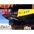 【決戦:直攻隊】 決戦 マフラー ジムニー JA12V JA12W JA22W サイレンサー&軍手付き
