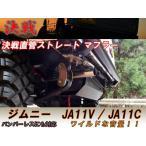 【送料無料】【決戦:直攻隊】 決戦マフラー ジムニー JA11V / JA11C