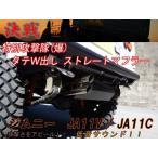 【送料無料】【決戦:特別攻撃隊・爆】決戦 マフラー ジムニー JA11V / JA11C 縦W出し V-3