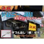 【決戦:機動隊】 決戦 マフラー ジムニー JA11V /
