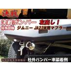 【決戦:特殊部隊】決戦 マフラー ジムニー JB23W