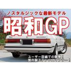 Style-Bay 昭和GP ストレートマフラー トヨタ マーク2 クレスタ チェイサー E-GX71