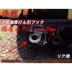 【送料無料】【 決戦  リア用 極厚ステンレス牽引フック 】 ジムニー JA11 SJ30 JA71 JA12 JA22 9mm厚