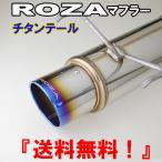 ホンダ CR-Z マフラー ZF1 【送料無料】【ROZAマフラー】