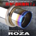 【送料無料】【ROZAマフラー】NISSAN ルークス ML21S ターボ センターデュアル出し