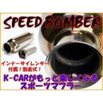 エブリィ 後期 DA62W DA62V ターボ スポーツ マフラー 送料無料 SPEED BOMBER