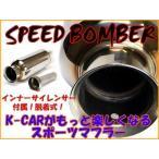 キャリートラック 前期 DA63T スポーツ マフラー 送料無料 SPEED BOMBER