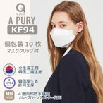 KF94不織布マスク 個包装10枚(APURY正規品)(全生産工程韓国内) マスククリップ付 4層立体メルトブローン 花粉 飛沫 PM2.5 N95同等レベル
