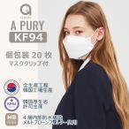 KF94不織布マスク 個包装20枚(APURY正規品)(全生産工程韓国内) マスククリップ付 4層立体メルトブローン 花粉 飛沫 PM2.5 N95同等レベル