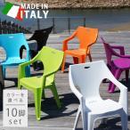 ガーデンチェアKRETA クレタ・選べる10脚セット 大型宅配便 カラフル イタリア直輸入 バスチェアー アウトドア 樹脂 プラスチック