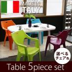 ガーデンファニチャー サロモネダイニングテーブル&クレタチェアー 5点セット 大型宅配便  ガーデンテーブル チェアー