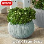 KETER Knit Cozy Pot  S ケター ニットコジーポットSサイズ プランター 丸プランター 小型植木鉢 ニット 丸鉢