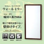 ウォールミラー60/ 軽量 シンプル 壁掛け インテリア ベットルーム 玄関 飛散防止加工
