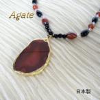 メノウ(瑪瑙)ハンドメイド天然石ネックレス・ロングタイプ栗梅日本製