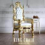 キングチェア アンティーク 玉座 王様 椅子 ロココ バロック   ホワイトレザー 1001-s-10l5b
