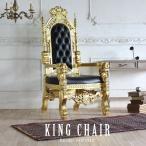 キングチェア アンティーク 玉座 王様 椅子 ロココ バロック