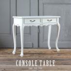 コンソールテーブル アンティーク ロココ調 姫系 猫脚 フレンチ 収納 エレガント ホワイト 白 4018-18