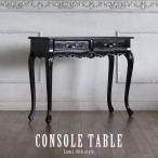 コンソールテーブル アンティーク ロココ調 姫系 猫脚 フレンチ 収納 エレガント ブラック 黒 4018-8