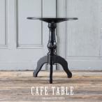 コーヒー カフェテーブル アンティーク 英国 姫系 エレガント ラウンド