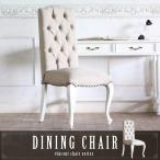 シングルチェア 椅子 アンティーク 猫脚 姫系 レトロ エレガント ロココ ベージュ リネン 6085-n-18f53b