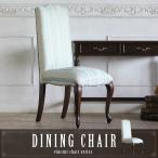 シングルチェア 椅子 アンティーク 猫脚 姫系 レトロ エレガント ロココ ブルー 6085-n-5f120