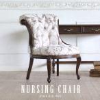 ナーシングチェア 一人掛け アンティーク チェア 椅子 コンパクト イギリス ピンクダ マスク柄 6097-5f68b