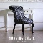 ナーシングチェア 一人掛け アンティーク チェア 椅子 コンパクト イギリス 黒 ブラック ダマスク柄 6097-8f1