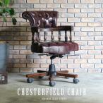 チェスターフィールド チェア アンティーク オフィスチェア PUレザー ヴィンテージ 茶 ブラウン 9001-of-5p38b