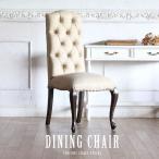 シングルチェア 椅子 アンティーク 猫脚 姫系 レトロ エレガント ロココ ベージュPUレザー 9014-5p42b