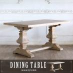 ダイニングテーブル テーブル アンティーク ダイニング おしゃれ 家具 シャビーシック adt-5018