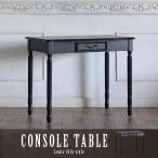 コンソールテーブル デスク アンティーク 送料無料 姫系 フレンチ エレガント クラシック 黒 ブラック ajn8-8-1