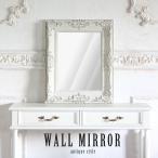 ウォールミラー 壁掛け鏡 アンティーク 姿見 ロココ 姫系 レトロ デコラティブ アーサー アンティークホワイト gm-05003