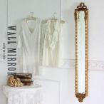 ウォールミラー 壁掛け 鏡 アンティーク 姿見 ロココ 姫系 スリムミラー Sサイズ コイオス ゴールド gm-08014