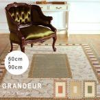 ラグ アンティーク エレガント ヨーロッパ 可愛い ソファラグ カーペット 絨毯 プレーベル グランドール 60cm 90cm grandeur-60x90 リプロ