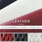 生地サンプル ソファ チェア アンティーク ビンテージ 本革 送料無料 leather-sample