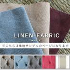 生地サンプル ソファ チェア アンティーク ビンテージ リネン ファブリック 送料無料 linen-sample