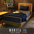 シングルベッド アンティーク 西海岸 ブルックリン 送料無料 マットレス付き おしゃれ かわいい 木目調 monica-s