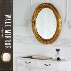 ウォールミラー 壁掛け鏡 アンティーク 姿見 ロココ 姫系 レトロ オーバル