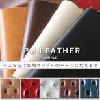 生地サンプル ソファ チェア アンティーク ビンテージ 本革 送料無料 PUレザー 合皮 pu-sample