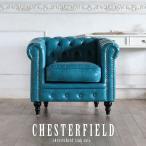 チェスターフィールド ソファ 1人掛け アンティーク おしゃれ かわいい ベルベット ベロア vc1p49k