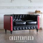 チェスターフィールド ソファ 2人掛け アンティーク 赤 レッド 黒 ブラック vm2p51p63k