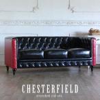 チェスターフィールド ソファ 3人掛け アンティーク 赤 レッド 黒 ブラック vm3p51p63k