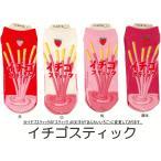 おもしろ靴下 レディース くるぶし丈 日本製 イチゴスティック