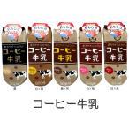 おもしろ靴下 レディース くるぶし丈 日本製 コーヒー牛乳