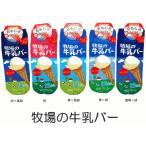 おもしろ靴下 レディース くるぶし丈 日本製 牧場の牛乳バー