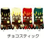 5本指ソックス おもしろかわいい五本指靴下 チョコス