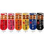 おもしろ靴下 レディース くるぶし丈 日本製 たこやき